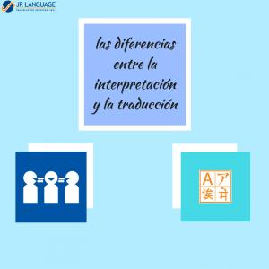 las diferencias-interpretación-traducción